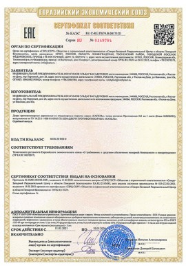 """Сертификат соответствия """"Капель"""" пп двери (стр. 1)"""