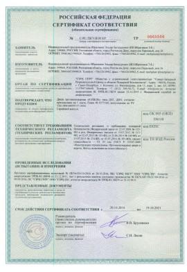 """Сертификат соответствия """"Капель"""" ДПО, ДПГ (стр. 1)"""