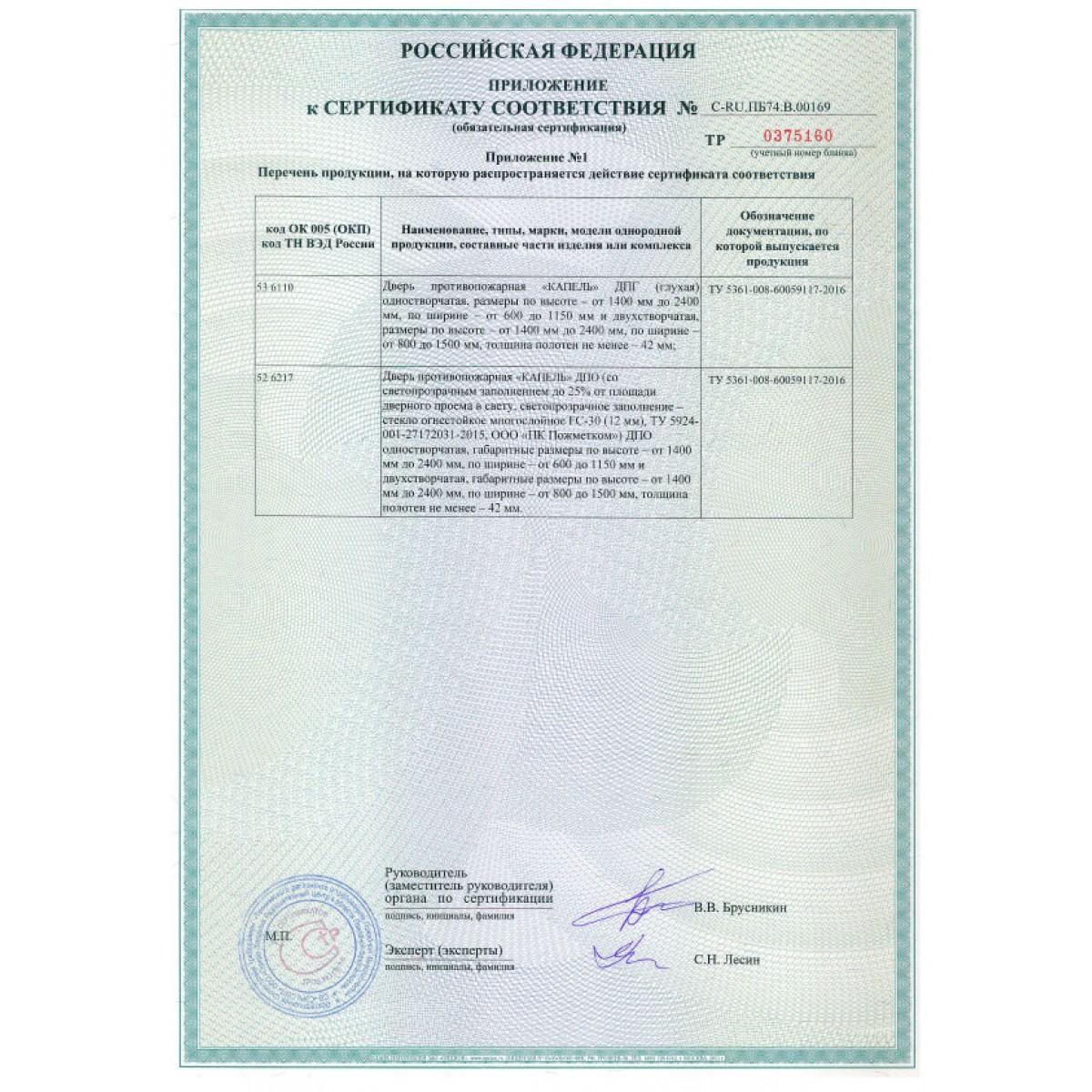 """Сертификат соответствия """"Капель"""" ДПО, ДПГ (стр. 2)"""